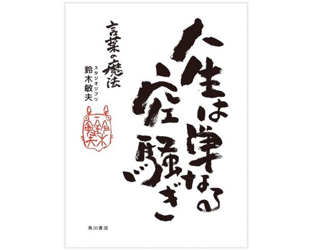 「人生は単なる空騒ぎ-言葉の魔法-」(1836円)