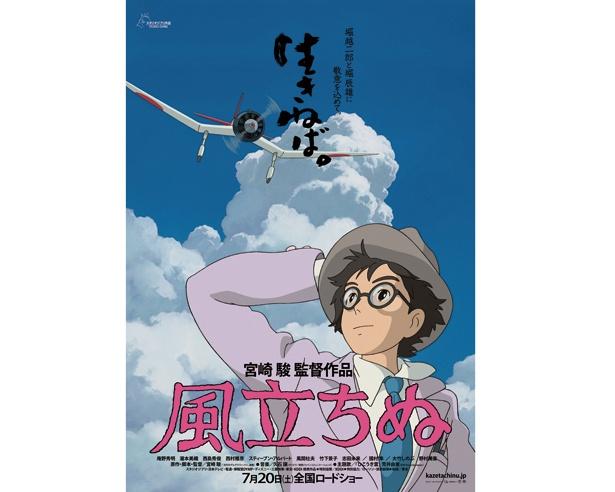 映画「風立ちぬ」のポスターには、鈴木氏の手書きの文字を採用。力強い筆使いによる、「生きねば。」のひと言が印象的だ