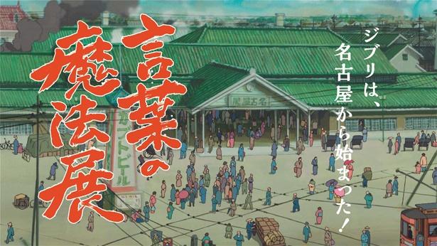 映画「風立ちぬ」(2013年)より、名古屋駅のシーン。名古屋は鈴木氏のルーツ!