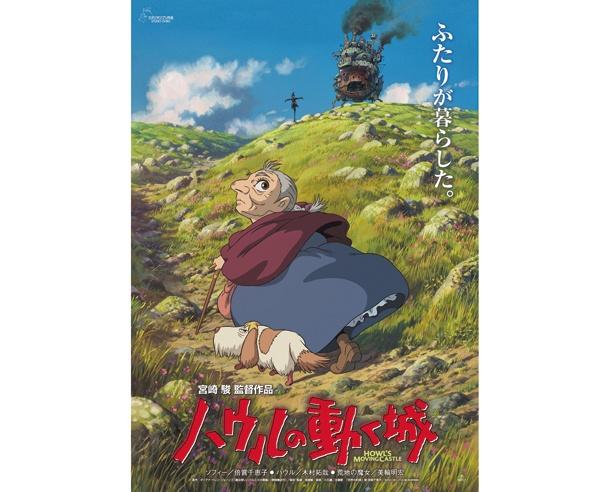 映画「ハウルの動く城」(2004年)のポスターのタイトルロゴは鈴木氏によるもの