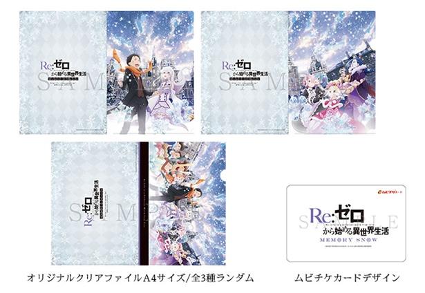 「Re:ゼロから始める異世界生活 Memory Snow」10月6日より劇場上映決定!