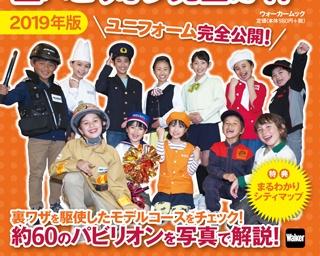 「キッザニア甲子園 全パビリオン完全ガイド2019年版」は6/28(木)発売!