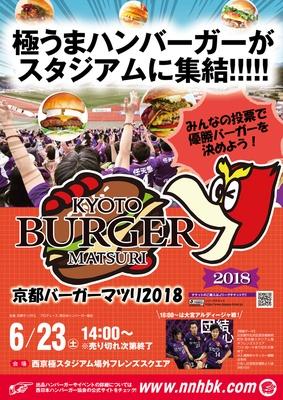 京都最大級のハンバーガーイベント「京都バーガーマツリ2018」は6/23(土)開催!
