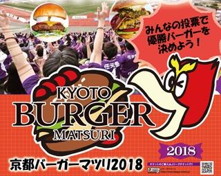 ハンバーガーを食べながら京都サンガF.C.を応援しよう! あなたの一票でナンバーワンが決まる「京都バーガーマツリ2018」が6/23(土)開催!