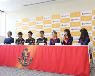 2018年6月22日(金)の記者会見にて、SKE48が「名古屋グランパス公式応援マネージャー」に就任することが発表された