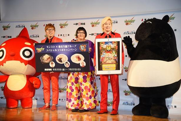 左より、発表イベントに登壇したHIKAKIN、安藤なつ、カズレーザー