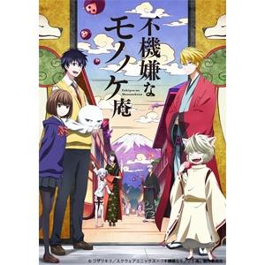 TVアニメ「不機嫌なモノノケ庵」第2期が決定!梶裕貴や前野智昭のコメントも到着!