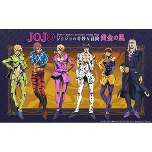 「ジョジョの奇妙な冒険 黄金の風」がついにTVアニメ化決定!