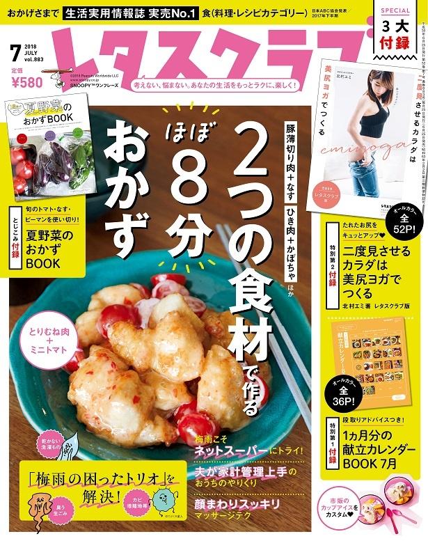 雑誌『レタスクラブ』の7月号では「2つの食材で作るほぼ8分おかず」を大特集!
