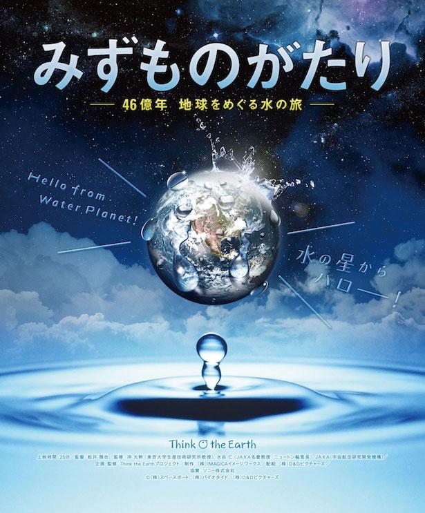 【写真を見る】水の不思議に迫るドーム映像番組「みずものがたり~46億年 地球をめぐる水の旅」