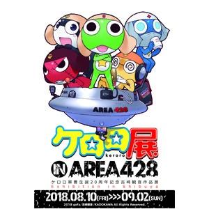 「ケロロ軍曹」生誕20周年記念「ケロロ展 IN AREA 428」開催!
