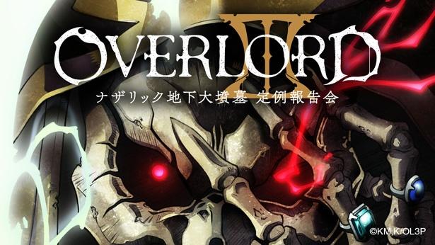 TVアニメ「オーバーロードIII」のキービジュアルが公開!