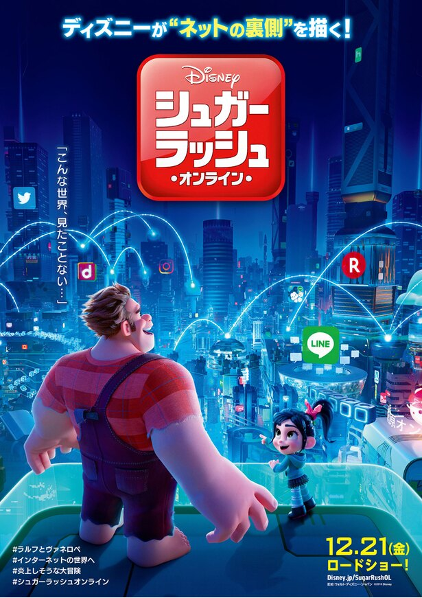 『シュガー・ラッシュ:オンライン』の超豪華な予告編が到着!