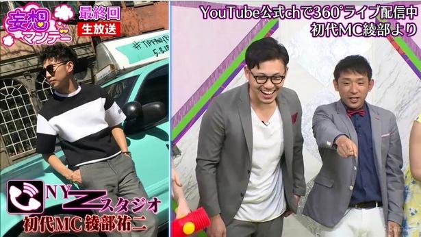電話で生出演した綾部祐二(左)