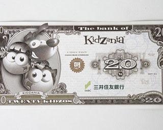 紙幣は4種類。お金の大切さや金銭感覚が身につく/キッザニア甲子園