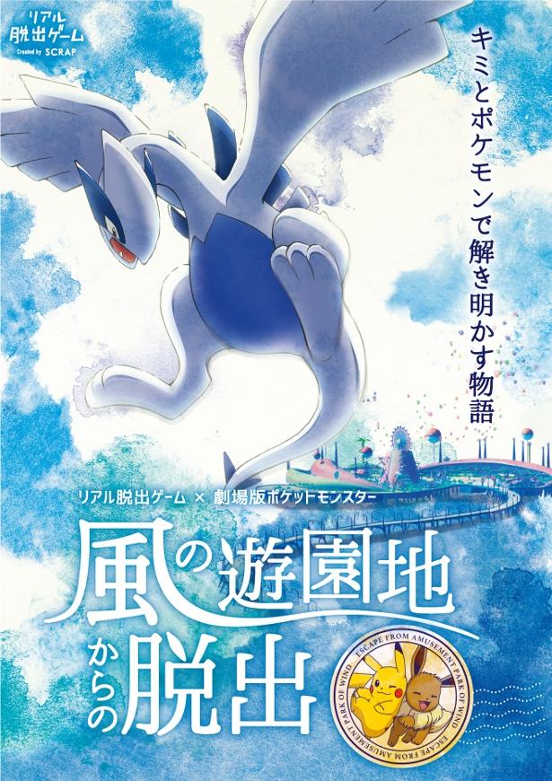 映画で活躍するルギアが大きく描かれた「風の遊園地からの脱出」のポスター