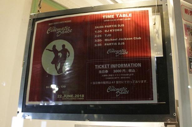 チケット売り場に貼られたタイムテーブル
