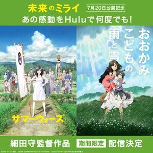 「未来のミライ」公開記念で、「サマーウォーズ」&「おおかみこどもの雨と雪」がHuluで期間限定配信決定!