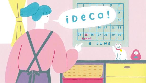 【画像を見る】iDeCoがボーナス月にまとめて払えるようになった!