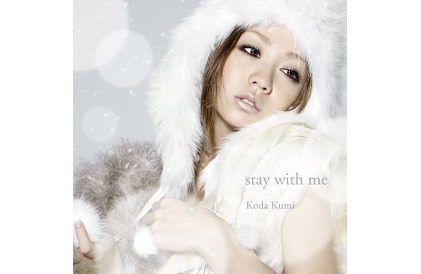 ニューシングル「stay with me」は、au「LISMO」CMソングで話題沸騰中!