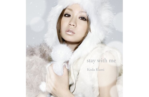 DVDには「stay with me」のPVが収録!