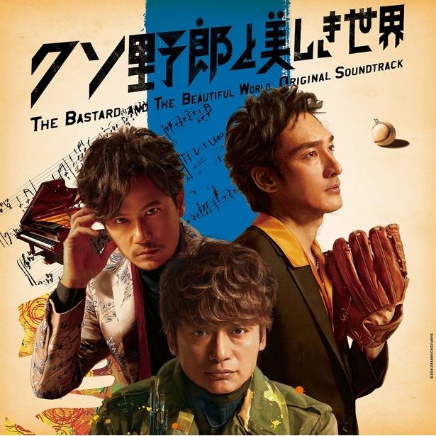 映画『クソ野郎と美しき世界』がAmazon Primeで7/6(金)より独占配信