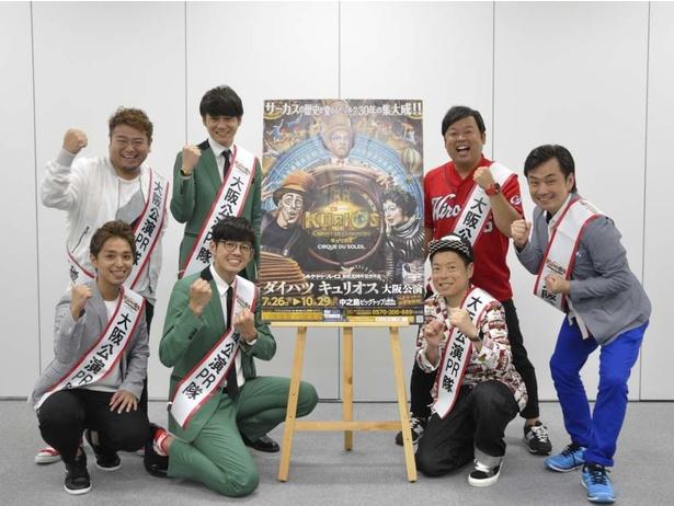 キュリオス大阪公演PR隊のメンバー。これからそれぞれの地元でキュリオス 大阪公演をPRしていく