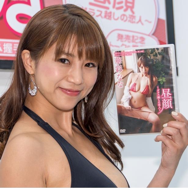 華彩なながDVD「昼顔~ガラス越しの恋人~」発売イベントに登壇