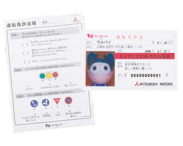 教習生は運転免許証と試験用紙を持ち帰る/キッザニア甲子園