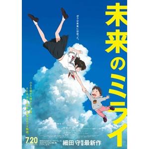 「未来のミライ」公開記念特別企画「細田守フィルムフェスティバル」開催!