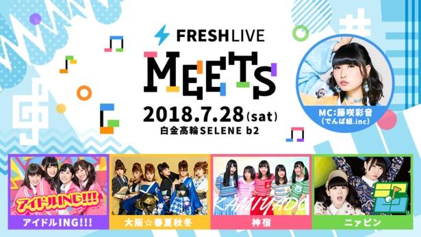 「FRESH LIVE MEETS」では、でんぱ組.incの藤咲彩音がMCを務める