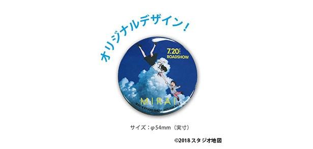 「未来のミライ」公開記念! 「スタジオ地図SHOP」が期間限定で横浜ロフトに登場!