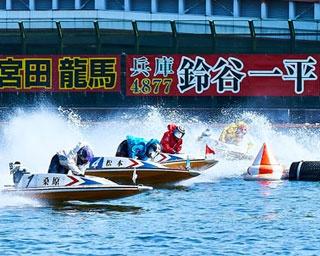 手に汗握るアツいレースを見に、ボートレース尼崎へ行こう!