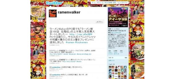 ラーメンWalkerツイッター(http://twitter.com/ramenwalker)もチェックを!
