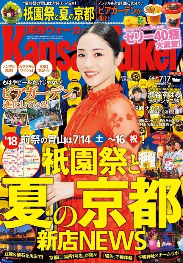 平野さんの映画コラム「銀幕スター&ギョーカイ人 列伝!」は情報誌「関西ウォーカー」にて月イチ連載をしている