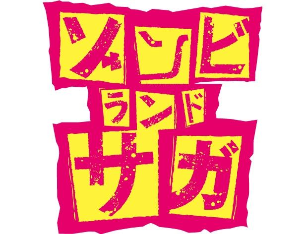 MAPPA×エイベックス・ピクチャーズ×Cygamesが贈る新感覚ゾンビ系アニメ「ゾンビランドサガ」が今秋放送開始!
