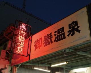 名古屋で楽しめる昭和レトロな銭湯は主人のこだわりが詰まっている