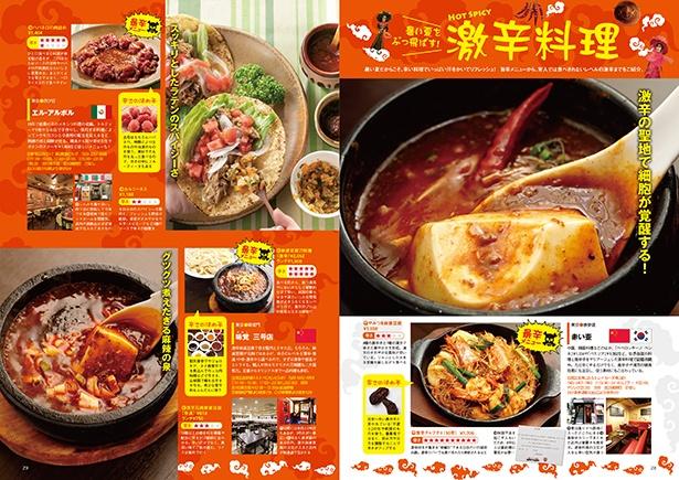 夏だからこそ、激辛フードにトライ!アジア麺やカレー、忘れちゃいけないひんやりかき氷も