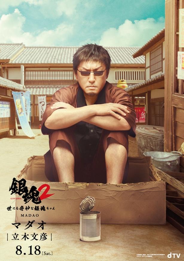 オリジナルドラマ「銀魂2 –世にも奇妙な銀魂ちゃん-」(8月18日土曜配信)のみの出演となるマダオのクオリティーが高過ぎぃー!