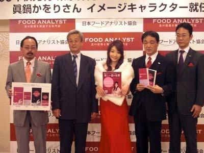 日本発の新たな本格グルメ格付け本へ!