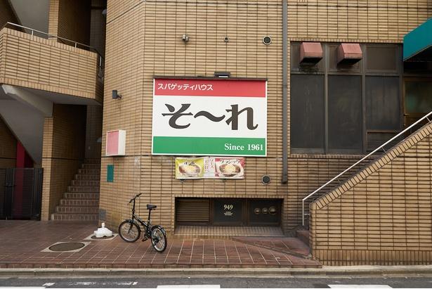 ビルの2階にあるあんかけスパの発祥の店、イタリア国旗柄の看板が目印!