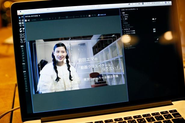 編集ソフト「Premiere」を使い、授業で撮影したばかりの動画にテロップを入れていく