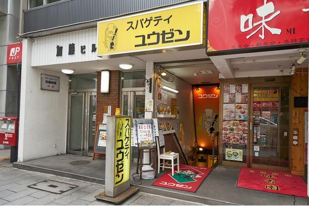 キャラクターのユウちゃんが描かれた、黄色い看板が目印!お店は地下にある