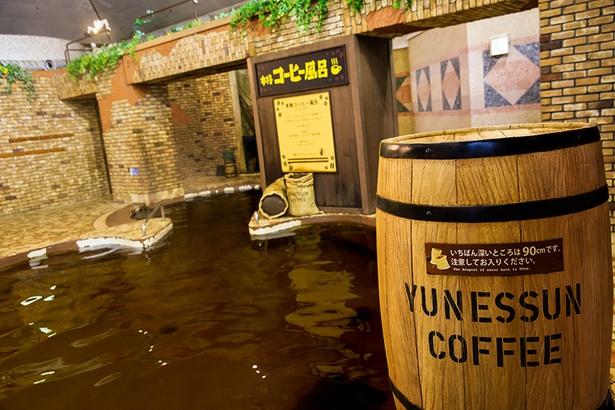 温泉による粗挽きネルドリップ式の本格コーヒー風呂