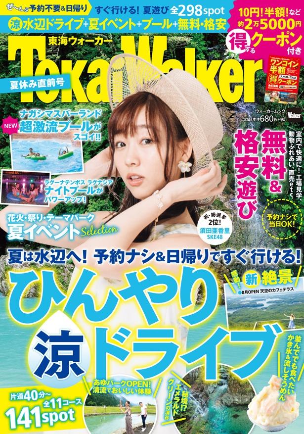2018年7月19日(木)に発売する「TokaiWalker夏休み直前号」(税抜680円)。SKE48の須田亜香里が表紙を飾る