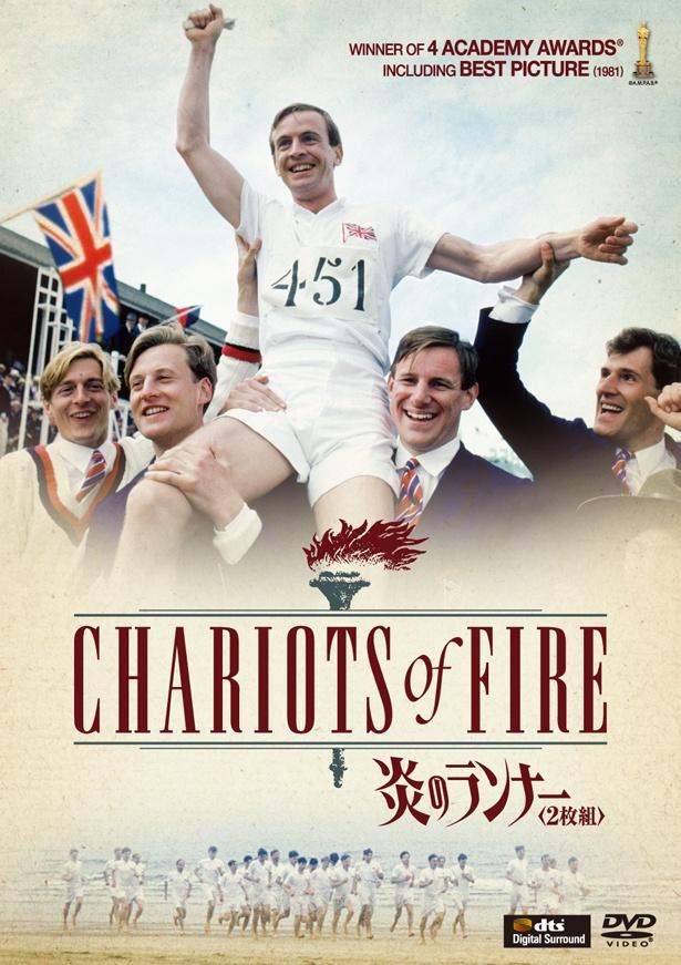 第54回アカデミー賞で作品賞や作曲賞など4冠に輝いた、ヒュー・ハドソン監督作『炎のランナー』