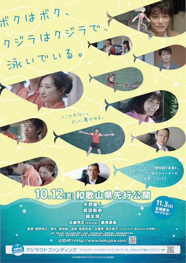 矢野聖人が映画初主演でクジラだけを飼育する博物館のリーダーに!第一弾ポスタービジュアル解禁