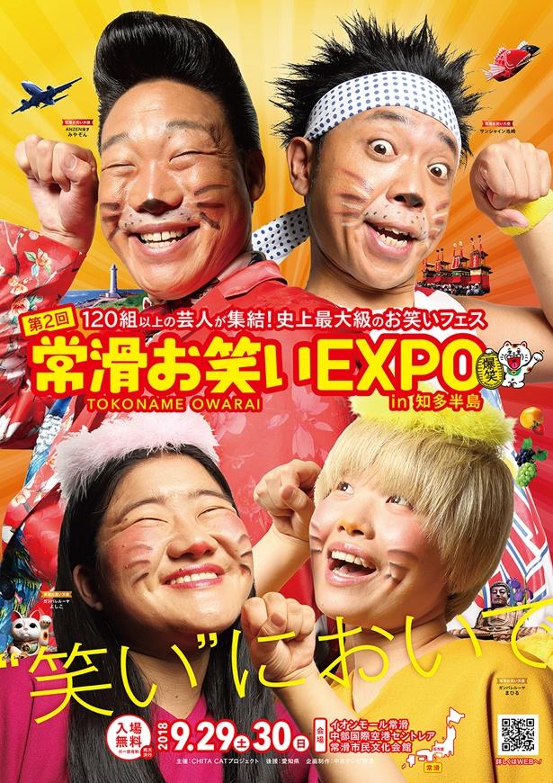 昨年大盛況だったお笑いフェス「常滑お笑いEXPO in 知多半島」が今年も開催!