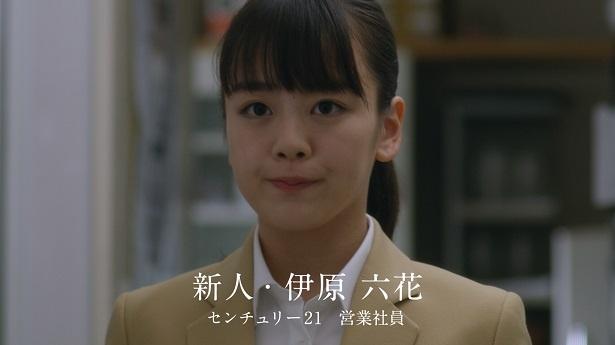 """""""センチュリー21ガール""""を務める伊原六花が初のTVCMに出演"""