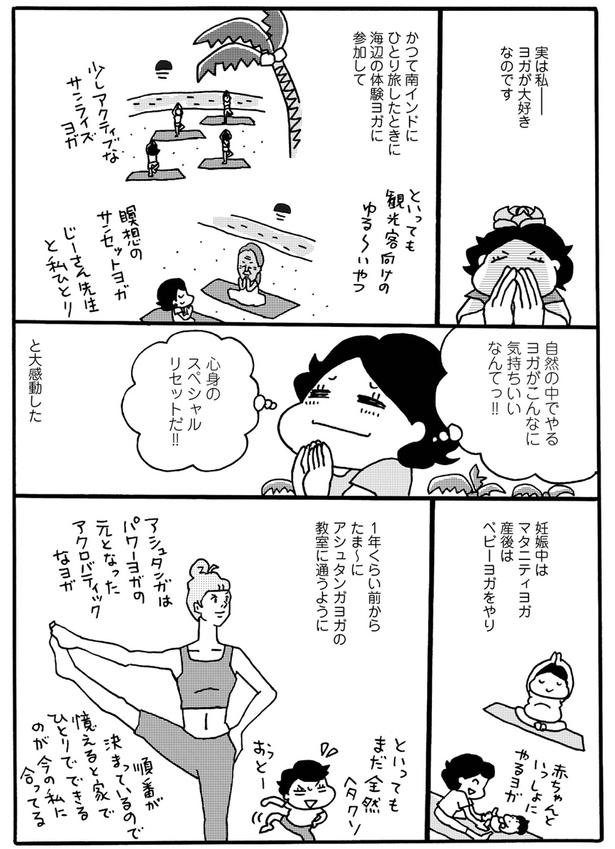 【全画像を見る】カワハラユキコさんのヨガ体験の話